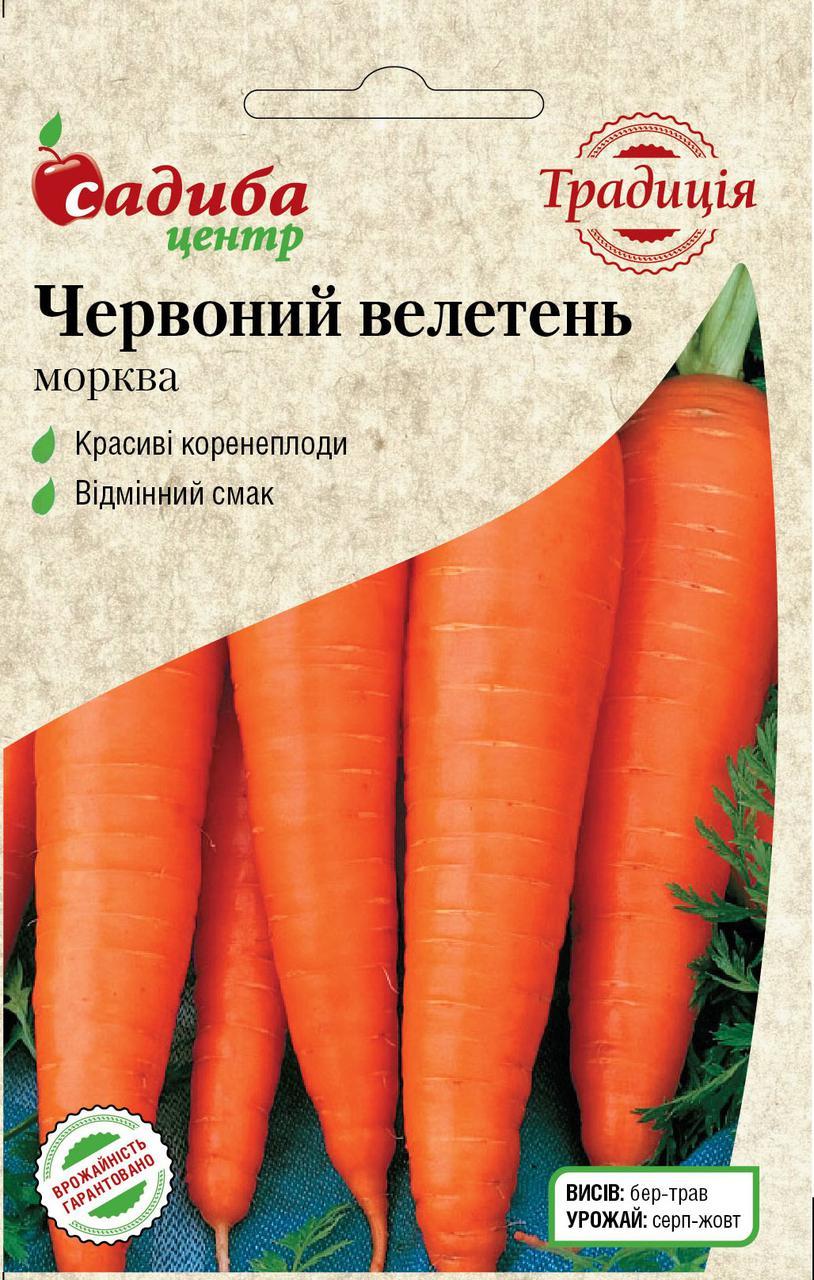 Морква Червоний велетень, 10г