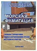 Морская фумигация. Словарь-справочник по обеззараживанию грузов на судах и в портах