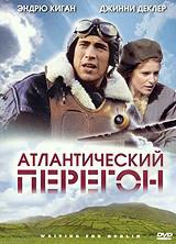 DVD-диск Атлантический перегон (Э.Киган) (Бельгия, 2007)