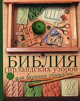 """Книга """"Библия ирландских узоров для вязания спицами"""" Михайлова Т. В."""