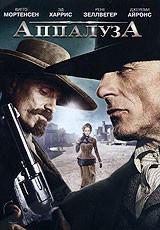 DVD-диск Аппалуза (Ст. Мортенсен) (США, 2008)