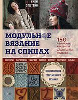 """Книга """"Модульное вязание на спицах"""" 150 авторских квадратов. Ники Эпштейн, фото 1"""