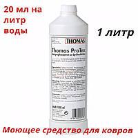 Thomas Protex 787502 шампунь пылесоса для ковров для моющих моделей Томас и Зелмер