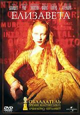 DVD-диск Єлизавета (К. Бланшетт) (Великобританія, Індія, 1998)