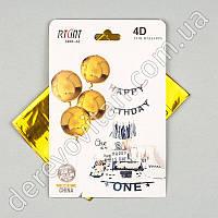 Воздушный/гелиевый шар 4D золото, 30 см