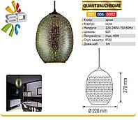Светильник подвесной с 3D эффектом Horoz Electric QUANTUM/CHROME