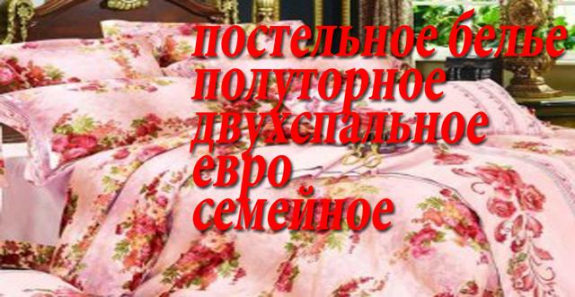 Эксклюзивное постельное белье