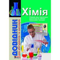 ЗНО 2019. Хімія. Довідник. Гриньова М.В. Шиян Н.І