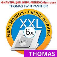 Мешки XXL 6 л Thomas XT и XS, Twin Panther Tiger 787253 для пылесосов, фото 1
