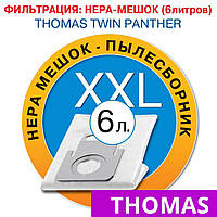 Мешки XXL 6 л Thomas XT и XS, Twin Panther Tiger 787253 для пылесосов