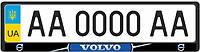 Рамка под номерной знак Volvo