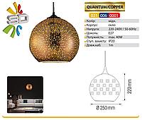 Светильник подвесной с 3D эффектом Horoz Electric QUANTUM/COOPER