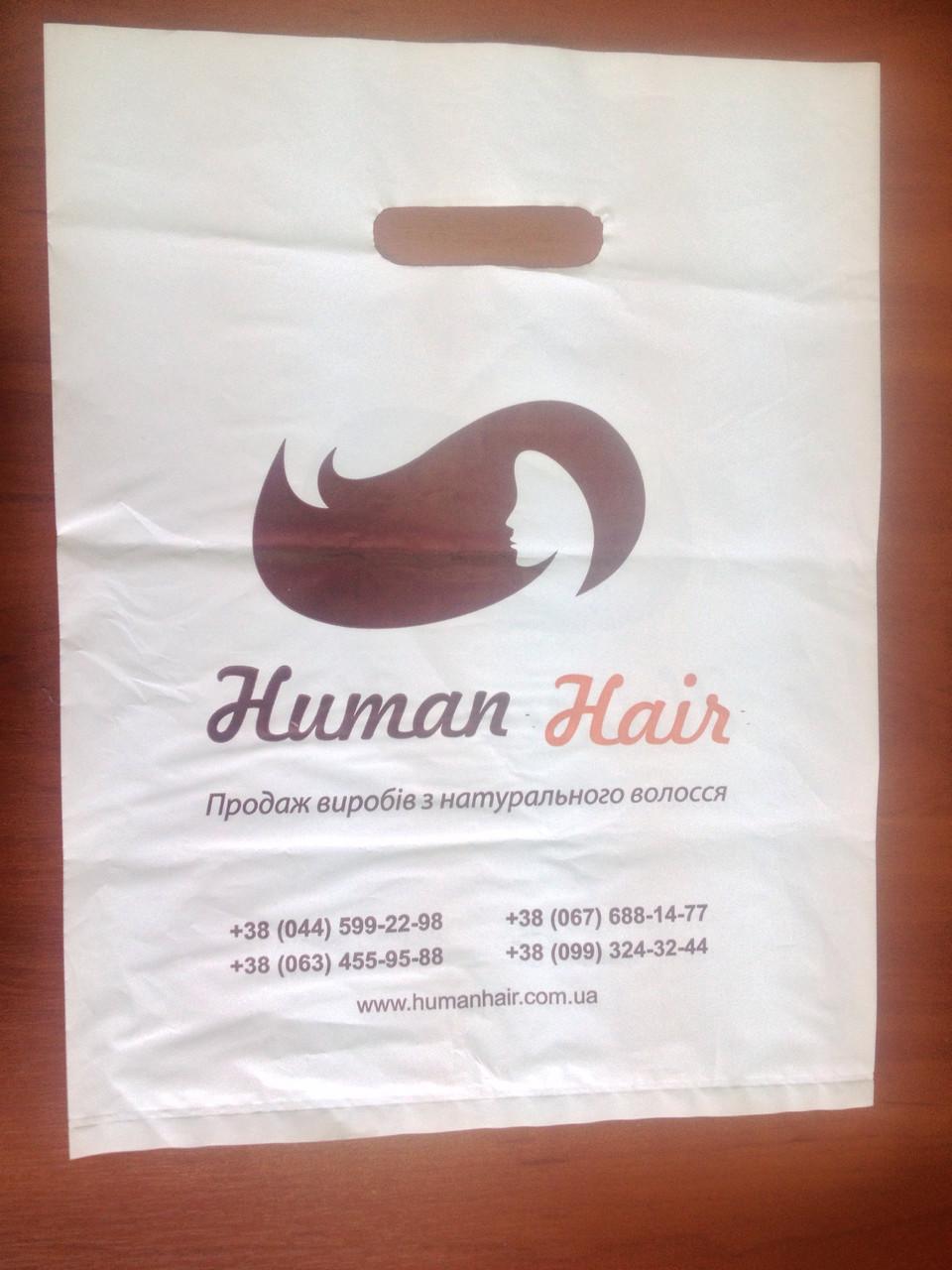 """Пакет полиэтиленовый """"Human Hair"""""""
