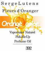 Парфюмерный концентрат для женщин 392 «Fleurs d'Oranger Serge Lutens»