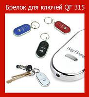 Брелок для ключей QF 315!Опт