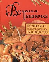 Дарина Дарина Вкусная выпечка. Подробное иллюстрированное руководство