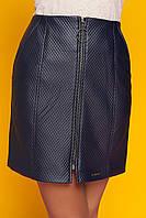 """Модная женская короткая юбка с молнией спереди, стеганая экокожа """"Номи"""" (т/синий)"""