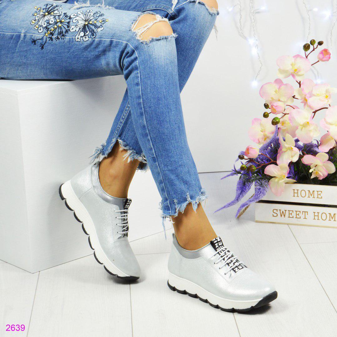 Кроссовки женские кожаные серебристые