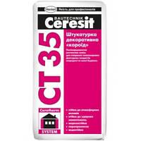 "Ceresit CT-35 ""Короед"", Цементная декоративная штукатурка, 25 кг"