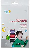 Набор для детского творчества Genio kids Витражные краски светящиеся в темноте (7304k)