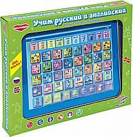 Детский обучающий компьютер Малыши Учим русский и английский (82006)