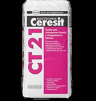 CERESIT CT 21 - 25кг - Смесь для укладки блоков из ячеистого бетона (СТ 21)
