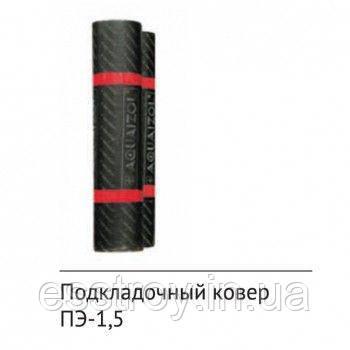 Подкладочный ковер ПЭ-1,5