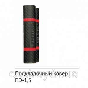 Подкладочный ковер ПЭ-1,5, фото 2