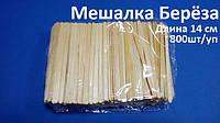 Деревянные мешалки для кофе, материал берёза