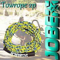 Фал буксировочный JOBE Towrope 2P