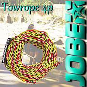 Фал буксировочный JOBE Towrope 4P