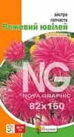Семена Астра Розовый Юбилей игольчатая (розовая) 0,3 г
