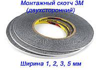 Двухсторонний монтажный скотч 3М шириной 1, 2, 3 и 5 мм