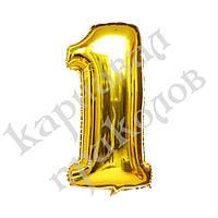Шарик Цифра золото (80см) 1