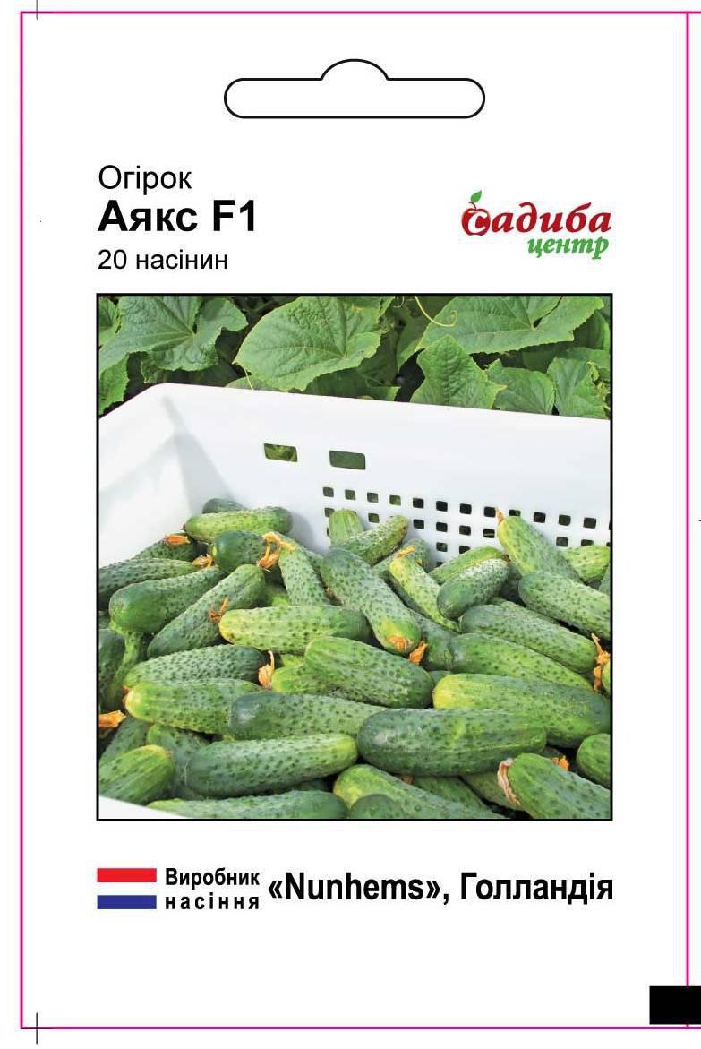 Огірок комахозапильний Аякс F1, 20 шт (Голландия)