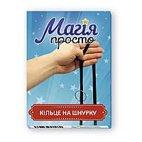 Фокус Магия Просто Кольцо на шнурке (5013)