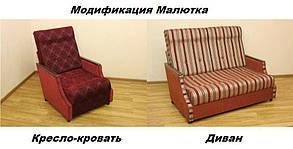 Кресло-Кровать Малютка Кадиф бордо и розалинда 203 (Катунь ТМ), фото 2