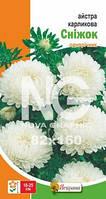 Астра Снежок карликовая (белая) 0,3 г