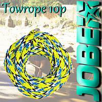 Фал буксировочный JOBE Towrope 10P