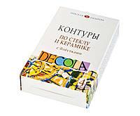 Набор контуров DECOLA стекло керамика блестки 4 цвета 18 мл ЗХК (350908)