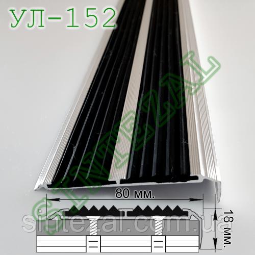 Противоскользящая угловая алюминиевая накладка на ступени Sintezal с двумя резиновыми вставками (УЛ-152)