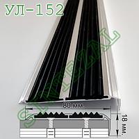 Противоскользящая угловая алюминиевая накладка на ступени Sintezal с двумя резиновыми вставками (УЛ-152), фото 1