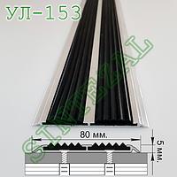 Алюминиевая накладка на ступени с двумя резиновыми вставками, 80х5 мм., фото 1