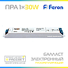 Балласт электронный Feron 1х30Вт ЭПРА EB51S 1*30W