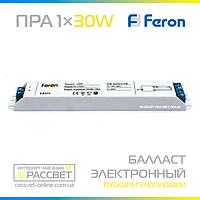Балласт электронный Feron 1х30Вт ЭПРА EB51S 1*30W, фото 1