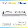 Балласт электронный Feron 2х36Вт ЭПРА EB52S 2*36W