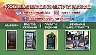 Доставка рекламы по городу и району , фото 1
