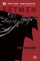 БЕТМЕН. РІК ПЕРШИЙ: графічний роман (Комікси DC)