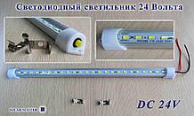 Светильник светодиодный 24 Вольта с выключателем