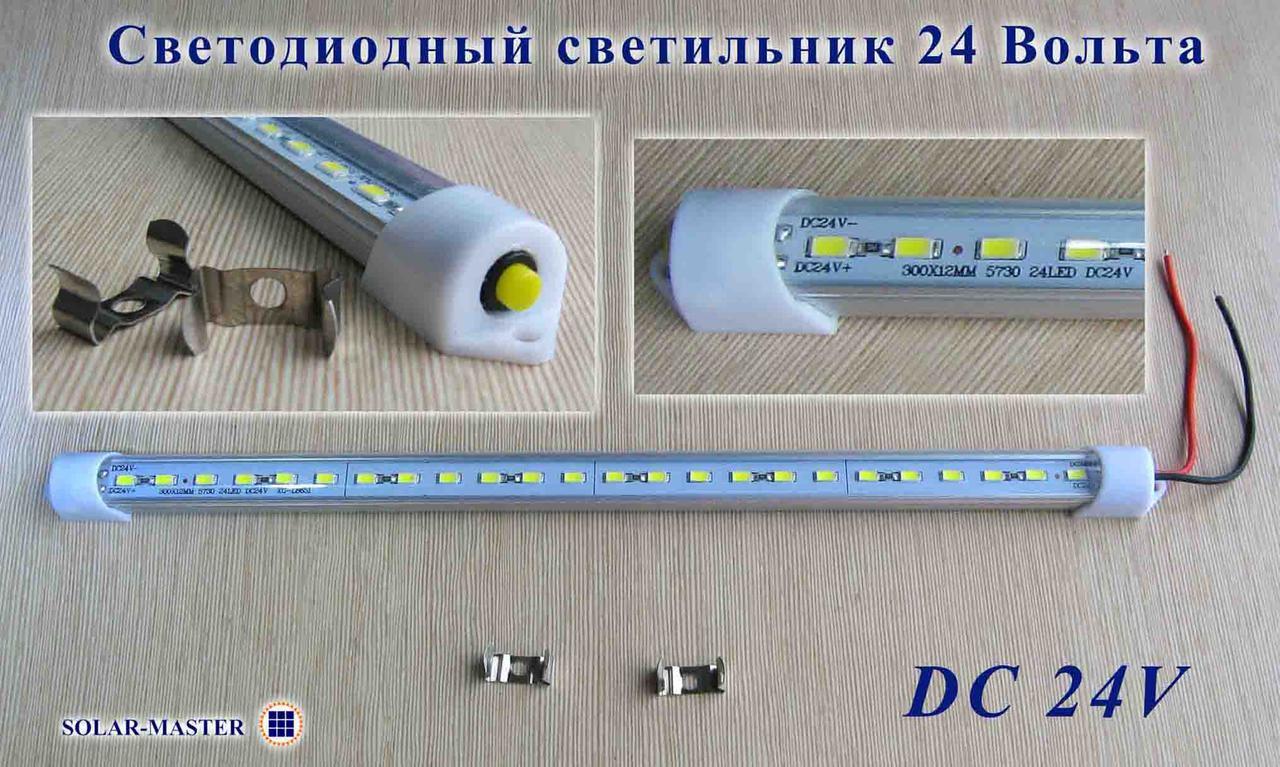 Светильник светодиодный 24 Вольта с выключателем, фото 1